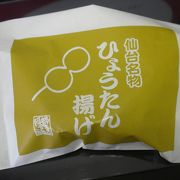 仙台の必須食べ歩きアイテム「ひょうたん揚げ」
