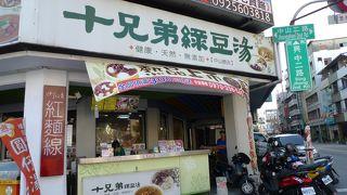 十兄弟緑豆湯 (中山店)