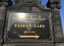 タマン サリ