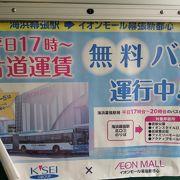 イオンモール→駅は現金なら100円