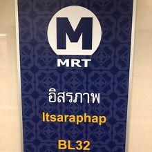 MRTイサラパープ駅から徒歩10分ぐらい