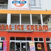 定番のアイスクリーム屋さん
