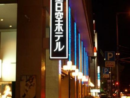 ANAクラウンプラザホテル松山 写真