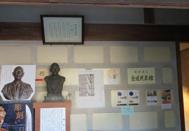 愛媛民芸館