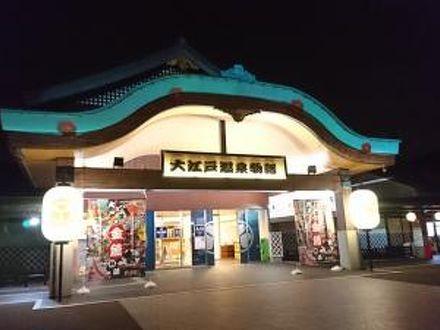 お台場 大江戸温泉物語 写真