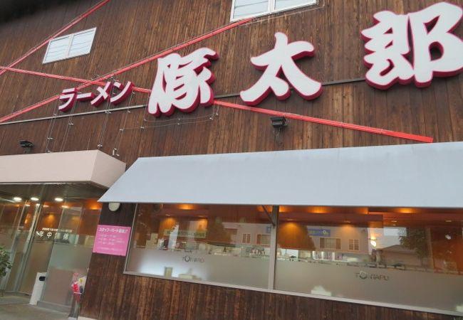 豚太郎 新居浜店