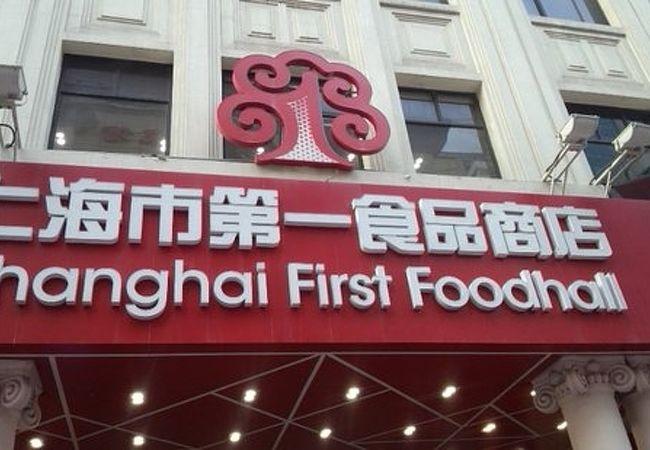 上海市第一食品商店