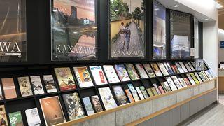 金沢市観光案内所