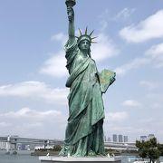 お台場の自由の女神像、ニューヨークの縮小版ではなく、パリのオリジナルのレプリカ