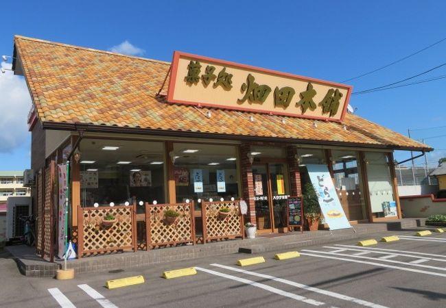 ハタダ 宮西店