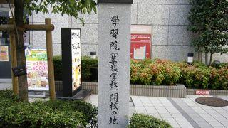 学習院(華族学校)開校の地