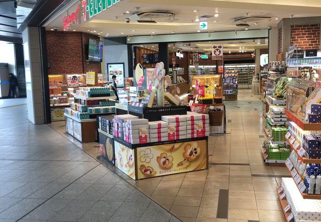 総合土産店