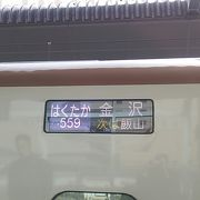 2020年1月4日の長野12時09分発はくたか559号金沢行きの様子について