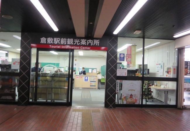 倉敷駅前観光案内所