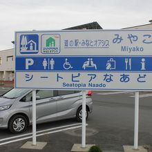 道の駅 みなとオアシスみやこ (シートピアなあど)