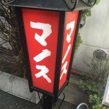 浅草マノス