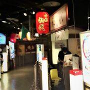 小樽ラーメンの店
