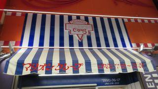 マリオンクレープ フェドラ大須店