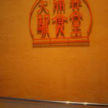 大涌谷 駅食堂