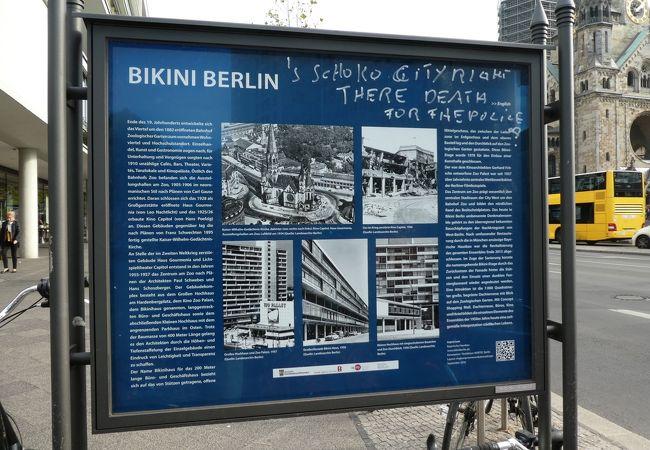 ビキニ ベルリン
