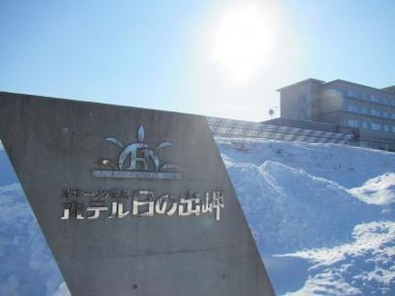 オホーツク温泉ホテル日の出岬 写真