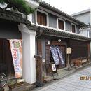 阿波池田たばこ資料館