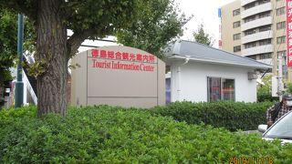 徳島総合観光案内所