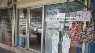 木先生の足の裏マッサージ