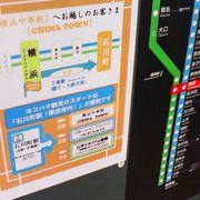 京浜東北線と直通していて中華街などへいくのに便利