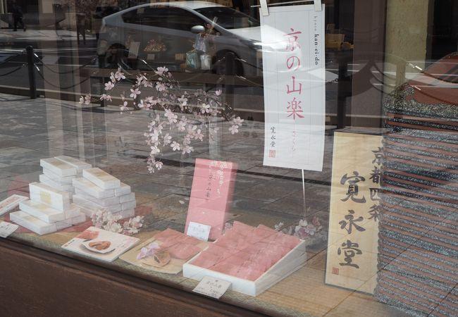 有名菓子店
