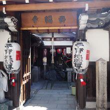 西福寺 (六道の辻)