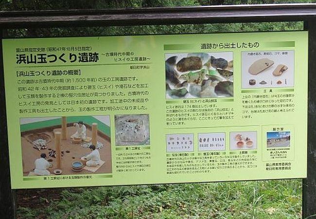 古墳時代の玉づくり工房跡