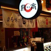 新千歳空港ラーメン道場の豚丼も食べられるラーメン店