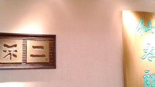 仙太郎 高島屋京都店