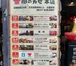 肉の万世 本店