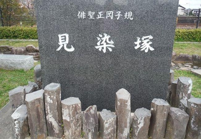 俳聖正岡子規 見染塚