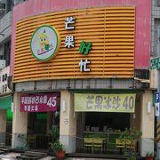 高雄で一番のマンゴデザート店