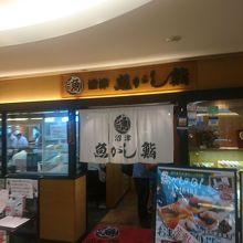 沼津魚がし鮨 羽田空港店