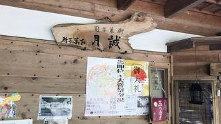 御菓子司 誠月堂