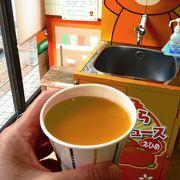 100円で蛇口からみかんジュースを飲むことができます。