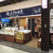 小川の庄おやき村 MIDORI長野店