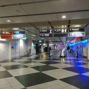 ターミナル1、2共にきれいで使いやすい