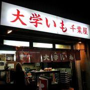 自宅土産に最適、昭和25年創業の大学いもの老舗