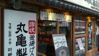 丸亀製麺 (弘大店)