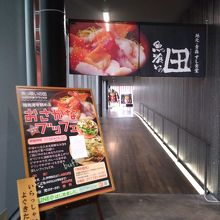 魚っ喰いの田 ワ・ラッセ店