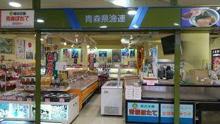 青森県漁業協同組合連合会 (アスパム店)