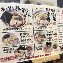 麵屋 十郎兵衛 秋田トピコ店
