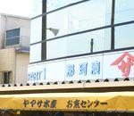 ヤマサ水産 総本店