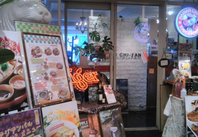 シンガポール海南鶏飯 汐留シティセンター店