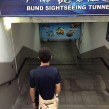 外灘観光隧道